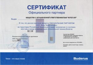Сертификат официального партнера Buderus (Будерус)