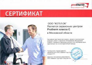 Сертификат Protherm класса С